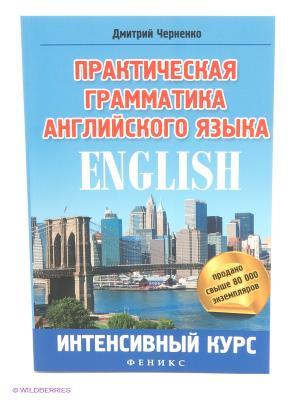Практическая грамматика английского языка: интенсивный курс Феникс. Цвет: голубой, синий