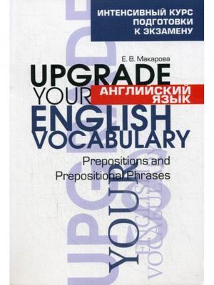 Английский язык. Upgrade your English Vocabulary. Prepositions and Prepositional Phrases. Попурри. Цвет: белый