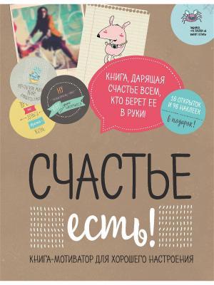 Счастье есть! Книга с открытками и наклейками Эксмо. Цвет: белый