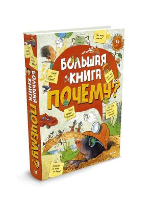 Большая книга Почему? Издательство Махаон. Цвет: оранжевый, белый