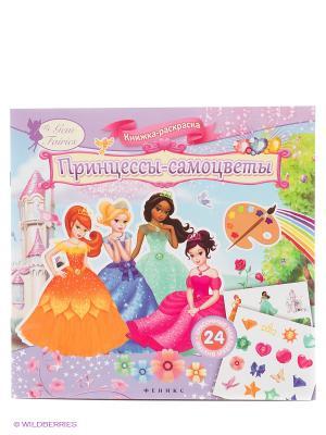 Принцессы-самоцветы: книжка-раскраска Феникс-Премьер. Цвет: сиреневый