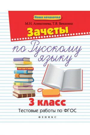 Зачеты по русскому языку ФЕНИКС. Цвет: none