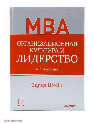 Организационная культура и лидерство. 4-е изд. ПИТЕР. Цвет: серебристый, сиреневый, темно-красный