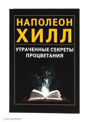 Утраченные секреты процветания Издательство Манн, Иванов и Фербер. Цвет: черный
