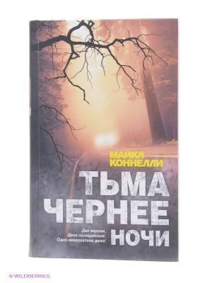 Тьма чернее ночи Издательство АСТ. Цвет: коричневый