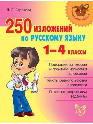 Начальная школа.250 изложений по русскому языку 1-4 классы ИД ЛИТЕРА. Цвет: бежевый