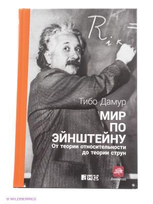 Мир по Эйнштейну: От теории относительности до струн Альпина нон-фикшн. Цвет: белый