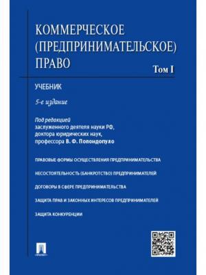 Коммерческое (предпринимательское) право. Учебник. В 2-х томах. Том 1. 5-е изд. Проспект. Цвет: белый