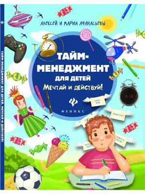 Тайм-менеджмент для детей. Мечтай и действуй! Феникс-Премьер. Цвет: белый