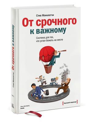 От срочного к важному Издательство Манн, Иванов и Фербер. Цвет: белый