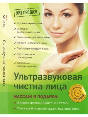Ультразвуковая чистка лица BEAUTY SECRETS. Цвет: зеленый
