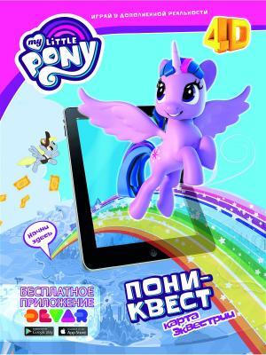 Живой плакат Мой Маленький Пони:Пониквест. Карта Эквестрии А4,мягкая обложка DEVAR. Цвет: бирюзовый, серо-голубой, фиолетовый
