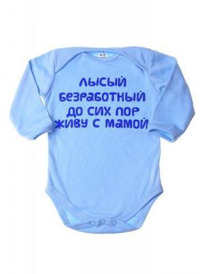 Боди детское Ехидна. Цвет: голубой