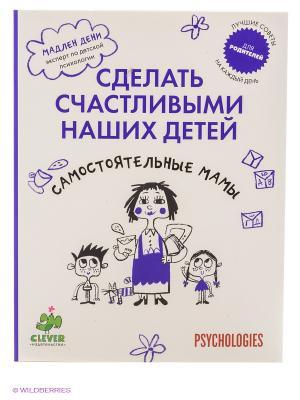 Самостоятельные мамы. Сделать счастливыми наших детей Издательство CLEVER. Цвет: белый, фиолетовый
