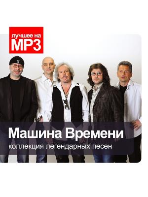 Лучшее на MP3. Машина Времени (компакт-диск MP3) RMG. Цвет: прозрачный