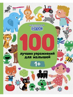 100 лучших упражнений для малышей: 1+ Феникс-Премьер. Цвет: белый