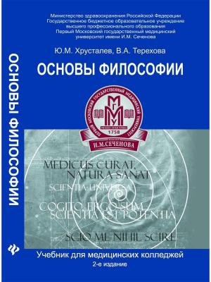 Основы философии: учебник для студентов медиц Феникс. Цвет: белый, синий