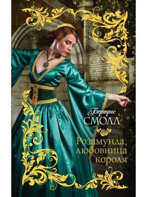 Розамунда, любовница короля Издательство АСТ. Цвет: белый