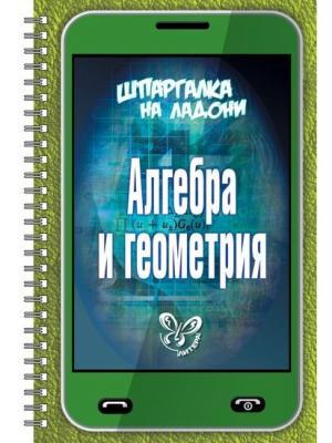 Комплект №22 Шпаргалка на ладони.  Алгебра и русский язык ИД ЛИТЕРА. Цвет: желтый, кремовый