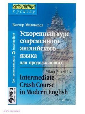 Ускоренный курс современного английского языка для продолжающих (комплект с MP3) АЙРИС-пресс. Цвет: голубой