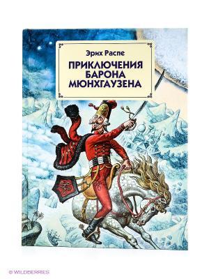 Приключения барона Мюнхгаузена Эксмо. Цвет: синий