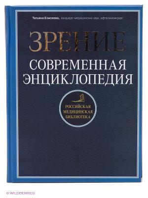 Зрение. Современная энциклопедия Эксмо. Цвет: синий