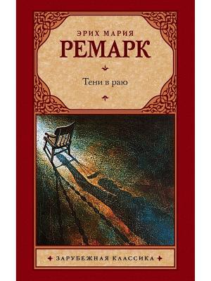 Тени в раю Издательство АСТ. Цвет: белый