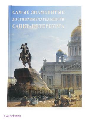 Самые знаменитые достопримечательности Санкт-Петербурга (Самые знаменитые) Белый город. Цвет: белый