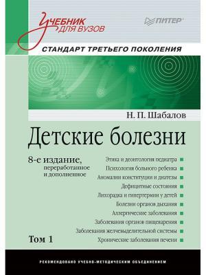 Детские болезни: Учебник для вузов (том 1). 8-е изд. ПИТЕР. Цвет: зеленый