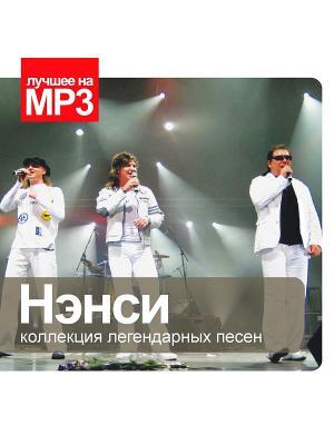 Лучшее на MP3. Нэнси (компакт-диск MP3) RMG. Цвет: прозрачный