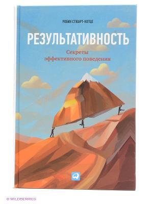 Результативность: Секреты эффективного поведения Альпина Паблишер. Цвет: голубой