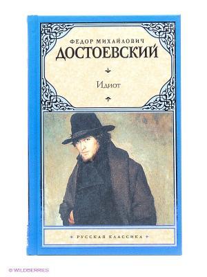 Идиот Издательство АСТ. Цвет: голубой