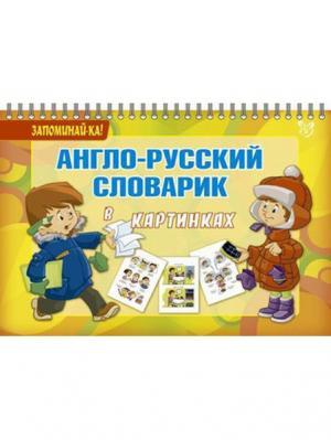 Запоминай-ка! Англо-русский словарик в картинках ИД ЛИТЕРА. Цвет: белый