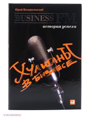 Хулиганы в бизнесе: История успеха Business FM Альпина Паблишер. Цвет: черный, оранжевый