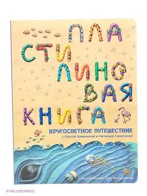 Пластилиновая книга Издательский Дом Мещерякова. Цвет: бежевый, персиковый, светло-бежевый
