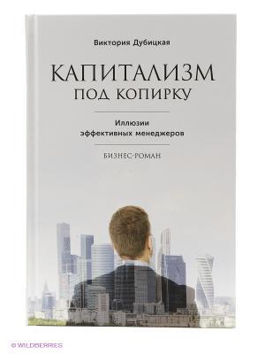 Капитализм под копирку: Иллюзии эффективных менеджеров Альпина Паблишер. Цвет: белый