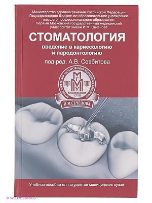 Стоматология: введение в кариесологию и пародонтологию: учеб. пособие Феникс. Цвет: белый