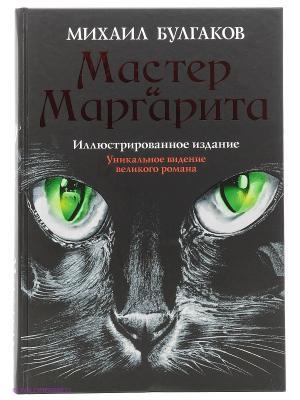 Мастер и Маргарита Издательство АСТ. Цвет: черный