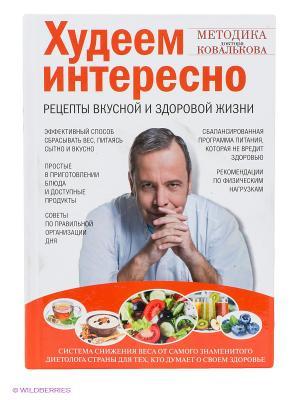 Худеем интересно. Рецепты вкусной и здоровой жизни Эксмо. Цвет: белый, оранжевый