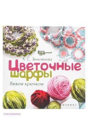Цветочные шарфы: вяжем крючком Феникс. Цвет: белый