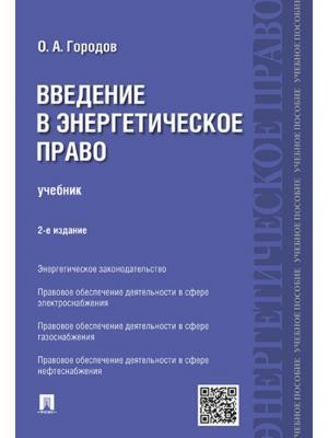 Введение в энергетическое право. Уч.-2-е изд. Проспект. Цвет: белый