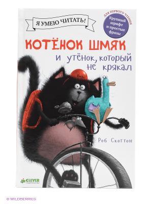 Котёнок Шмяк и утёнок, который не крякал Издательство CLEVER. Цвет: белый, черный