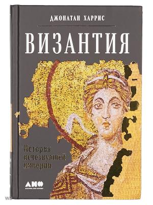 Византия: История исчезнувшей империи Альпина нон-фикшн. Цвет: белый