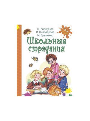 Школьные страдания: рассказы. Детвора Энас-Книга. Цвет: оранжевый
