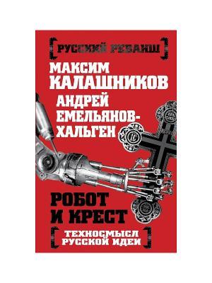 Робот и крест. Техносмысл русской идеи Эксмо. Цвет: красный