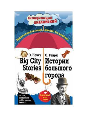 Истории большого города  Big City Stories: Индуктивный метод чтения Эксмо. Цвет: белый