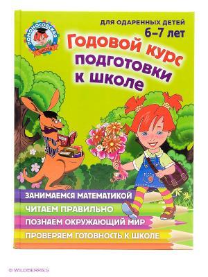 Годовой курс подготовки к школе: для детей 6-7 лет Эксмо. Цвет: светло-зеленый