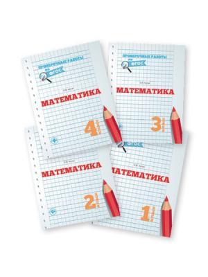 Проверочные работы по ФГОС. Математика:1, 2,3,4 классы Феникс. Цвет: белый