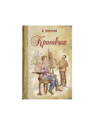 Красавчик Энас-Книга. Цвет: коричневый