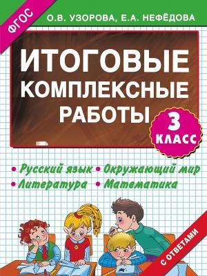 Итоговые комплексные работы 3 класс Издательство АСТ. Цвет: белый